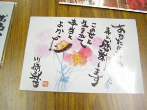 Yoko080623_1