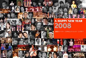 Set2008_2