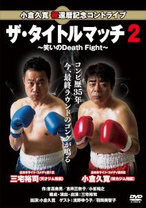 Titlematch2dvd